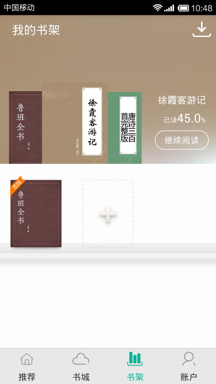 杰齐小说系统手机原生app,andoid,ios手机阅读APP源码