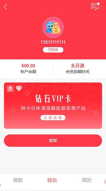 ThinkPHP框架 非常漂亮UI红色网贷借款源码 无加密,无授权。可封装APP  已集成支付、短信、查询借款。支持购买会员、签到。状态短信通知。