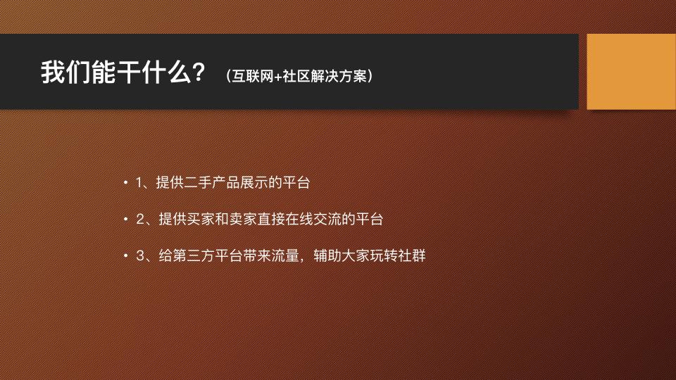 超人社区二手跳蚤市场小程序 superman_hand2 6.5.8 安装更新一体包