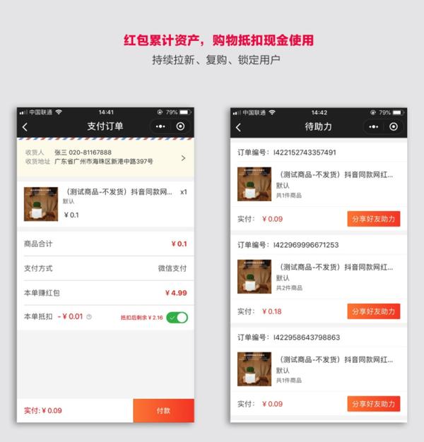 仿美客社交电商小程序 meike_shop 2.0.0 安装更新一体包+众筹+抢购插件 社交+直播源码
